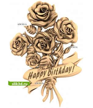 Розы с Днём Рождения