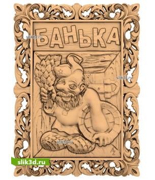 Банька