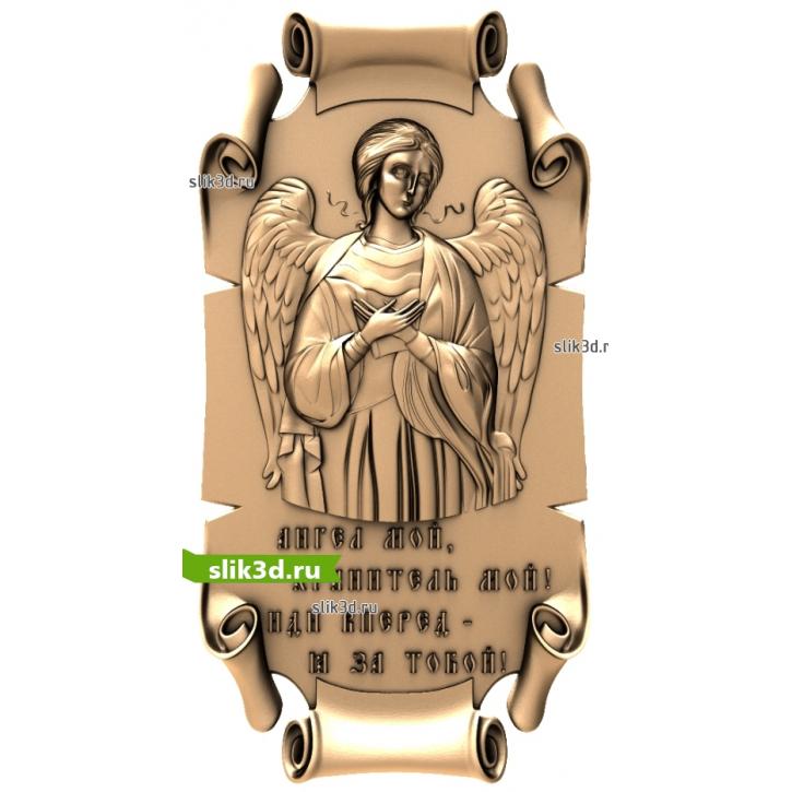 3D STL Ангел Хранитель №12
