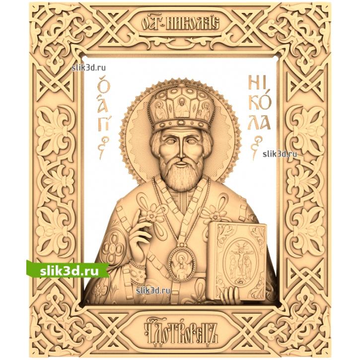3D STL Николай Чудотворец №18