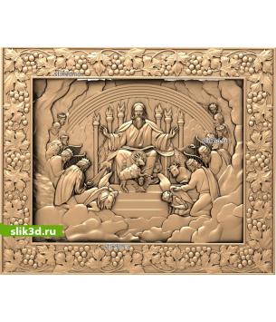 Апостолы перед Господом