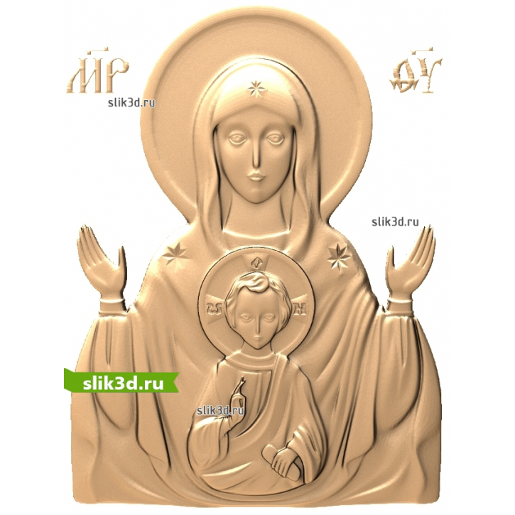3D STL Божья Матерь Знамение