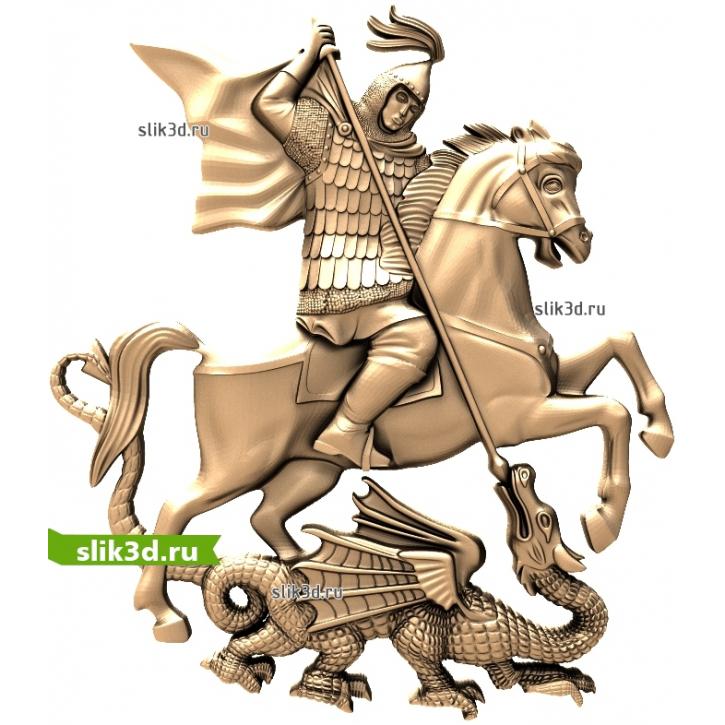 3D STL Георгий Победоносец №15