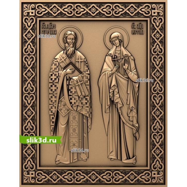 3D STL Киприан И Иустина