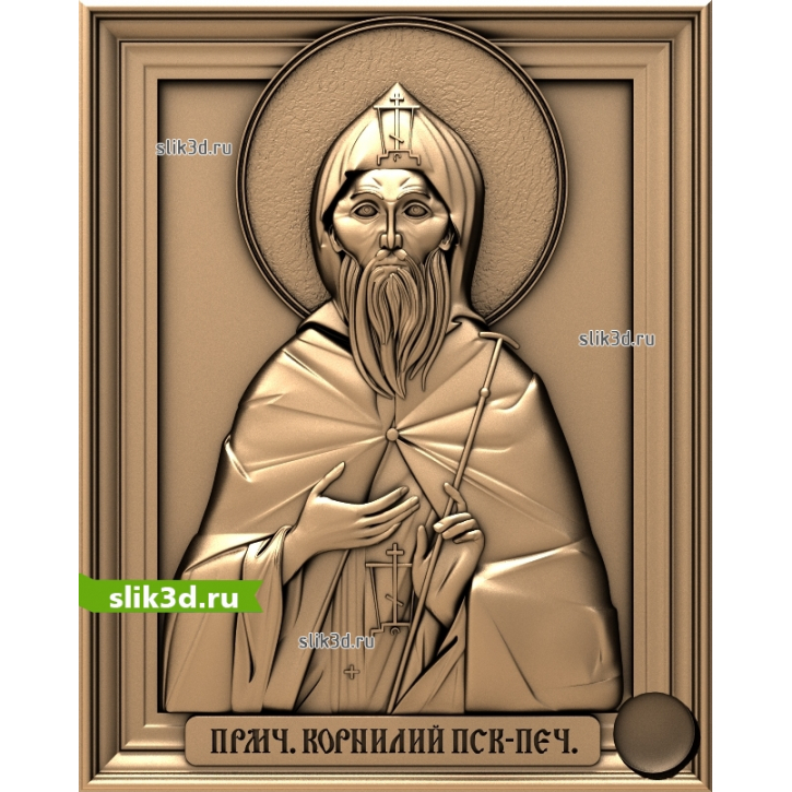 3D STL Преподобный Корнилий