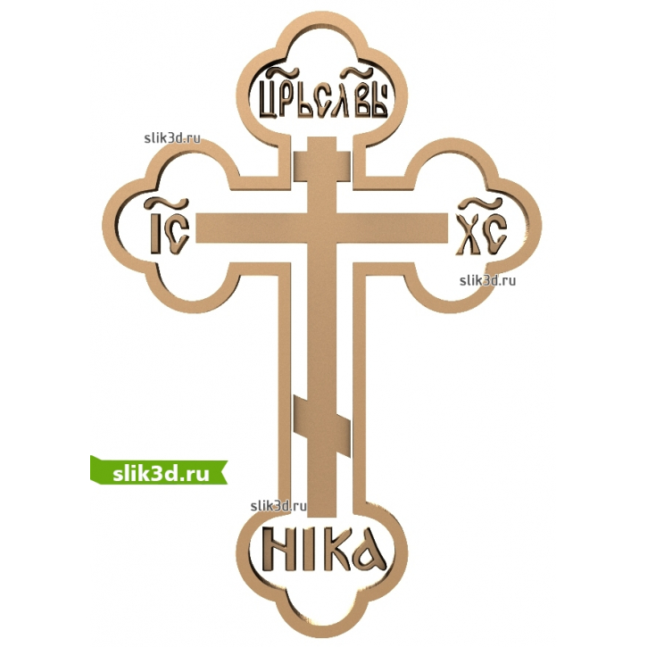 3D STL Крест №15