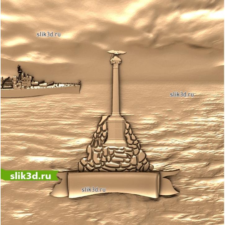 3D STL В Море