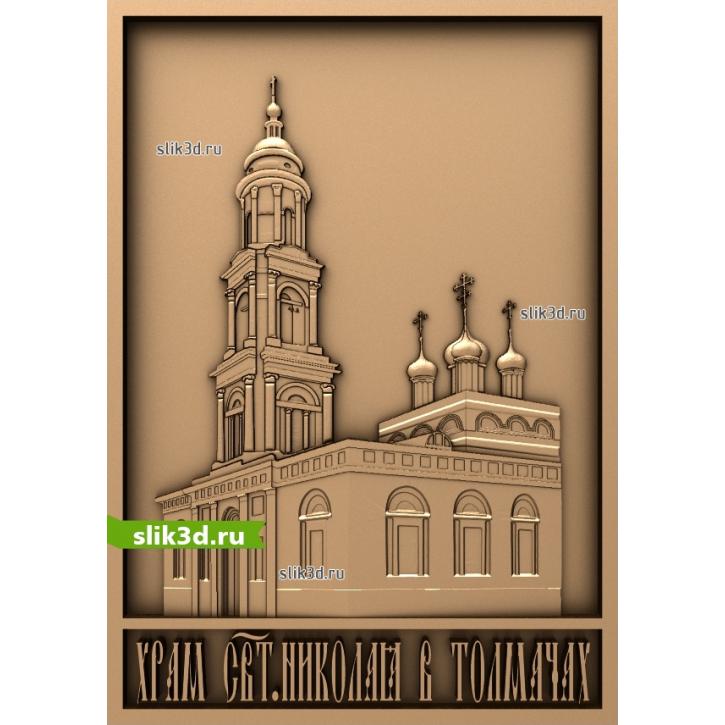 3D STL Храм Святого Николая В Толмачах