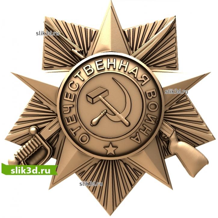 3D STL Орден Великой Отечественной Войны