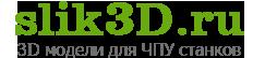 slik3d.ru